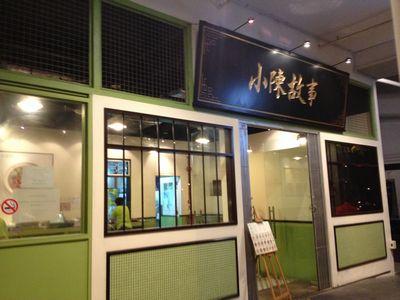 中華料理_1.jpg